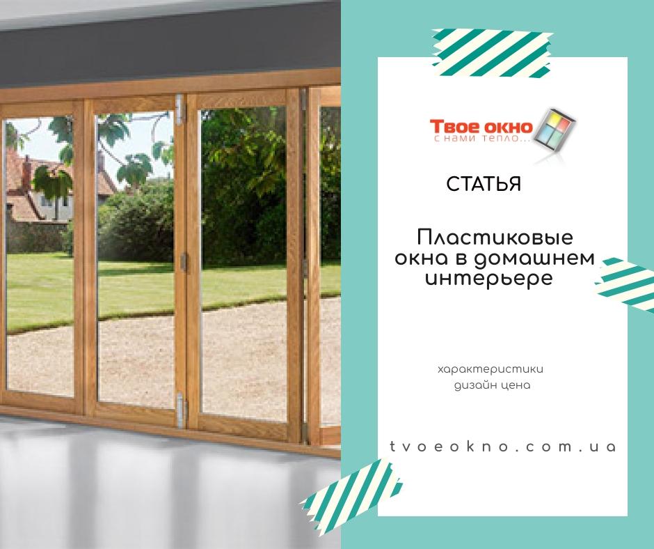 Пластиковые окна в домашнем интерьере