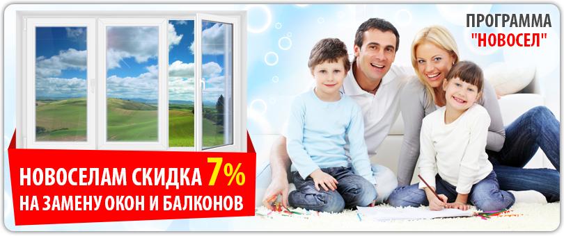 Акционные пакеты при заказе окон в компании Твое окно