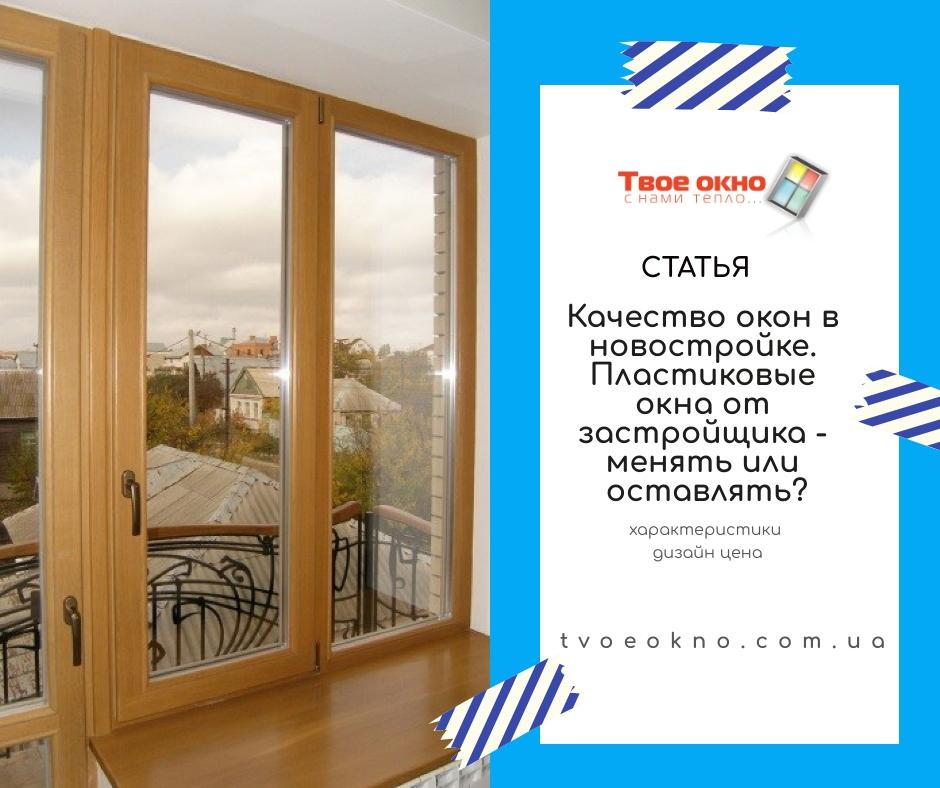 Качество окон в новостройке. Пластиковые окна от застройщика - менять или оставлять?
