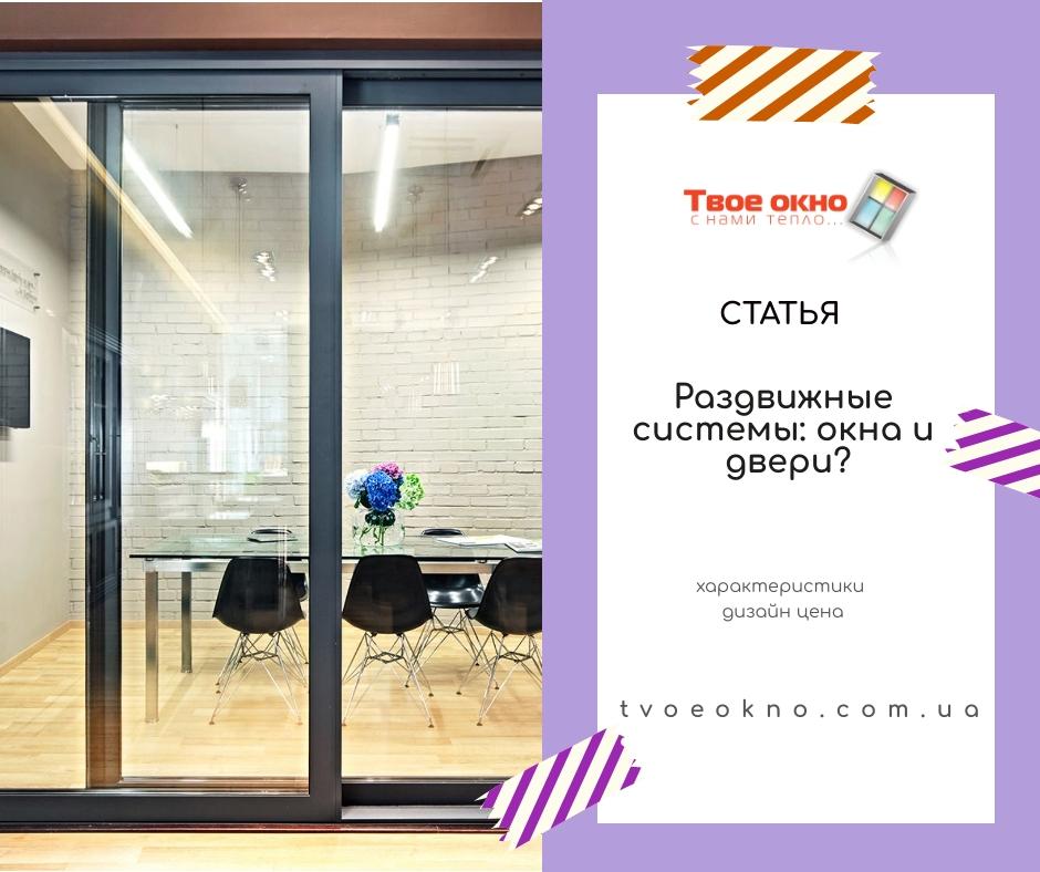 Раздвижные системы: окна и двериv