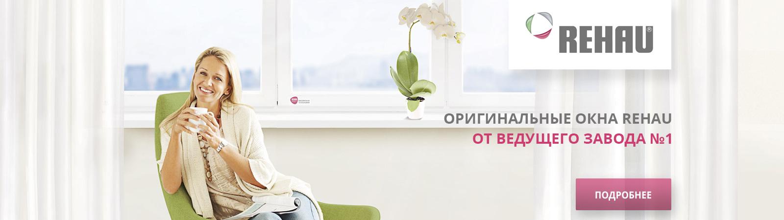 Оригинальные окна REHAU