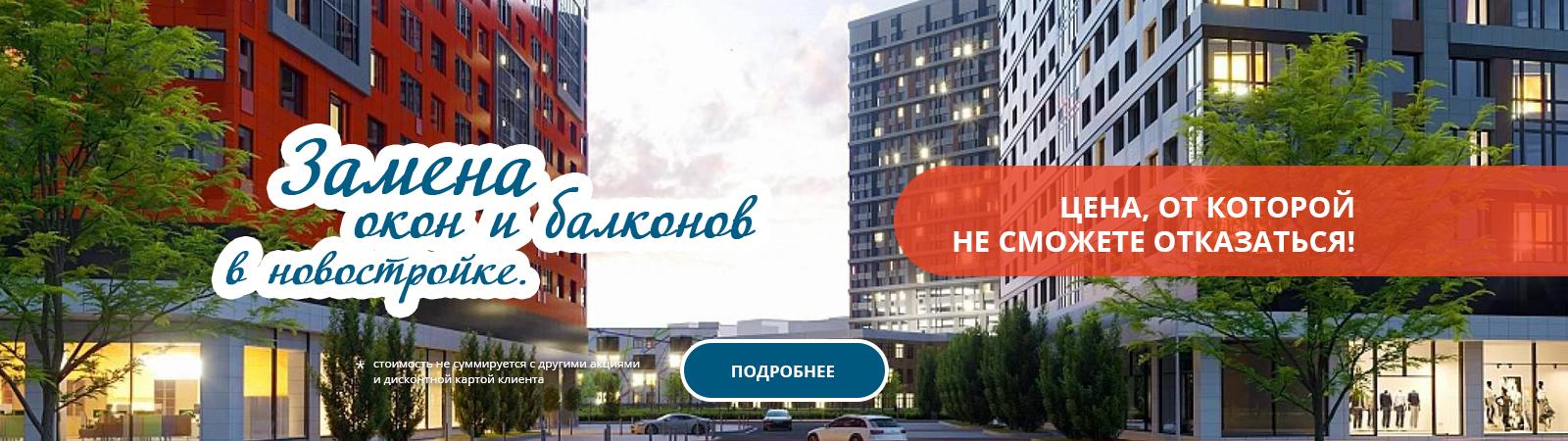 Замена окон и балконов в новостройке