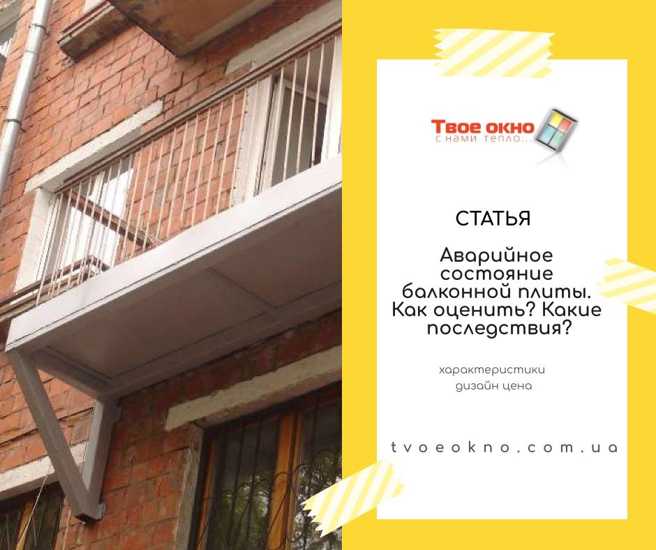 Аварійний стан балконної плити. Як оцінити? Які наслідки?