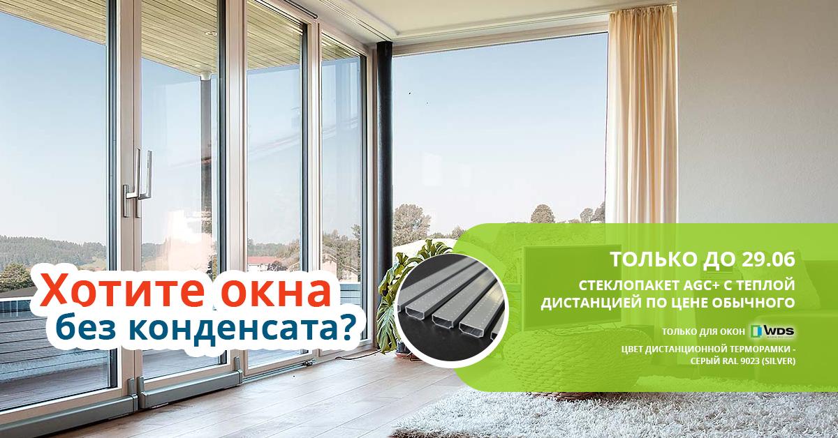 акция на окна киев