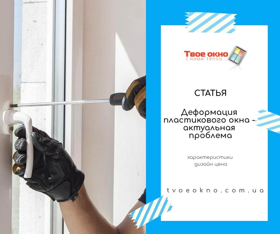 Деформация пластикового окна — актуальная проблема