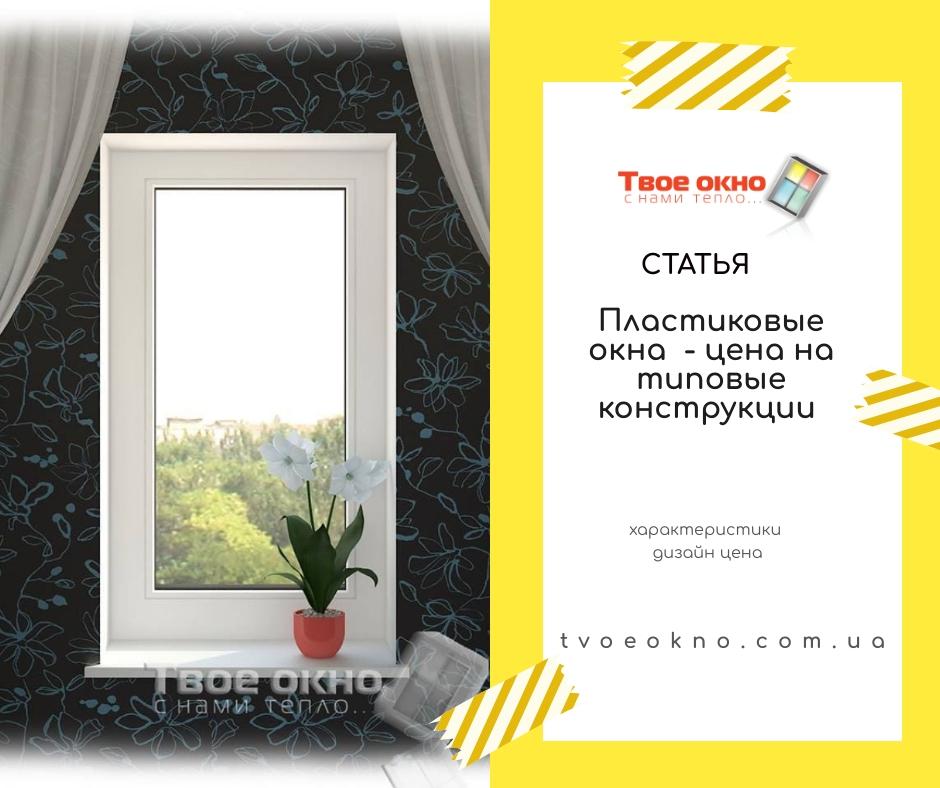 Пластикові вікна ціна