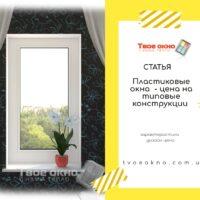 Пластиковые окна  - цена на типовые конструкцииПластиковые окна  - цена на типовые конструкции
